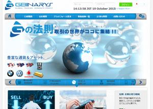 GBinarys(Gバイナリーズ)