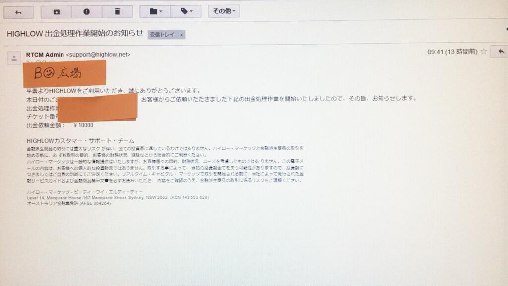 ハイローオーストラリアで出金申請が受理され、出金処理開始を伝えるメールが届きました