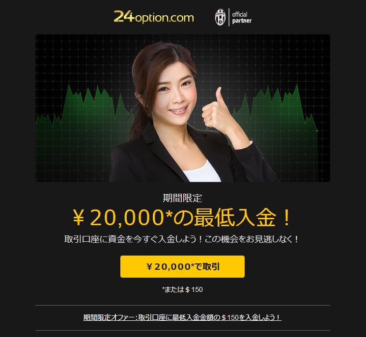 24オプションのキャンペーン。2015年最低入金額が20,000円になる超お得なキャンペーン