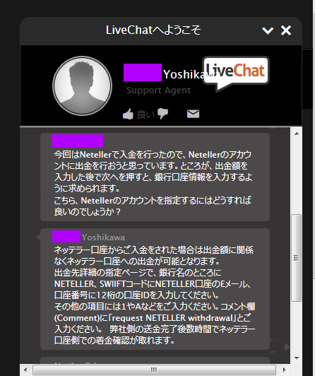 Yバイナリーのライブチャットに質問してみた
