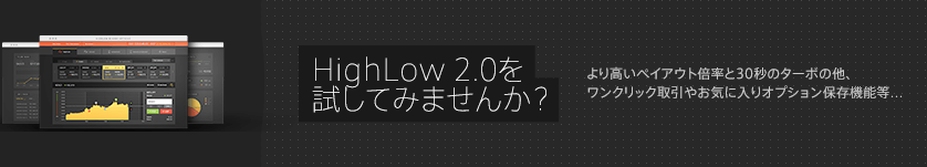 HighLow 2.0提供開始!