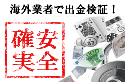 海外業者で出金検証